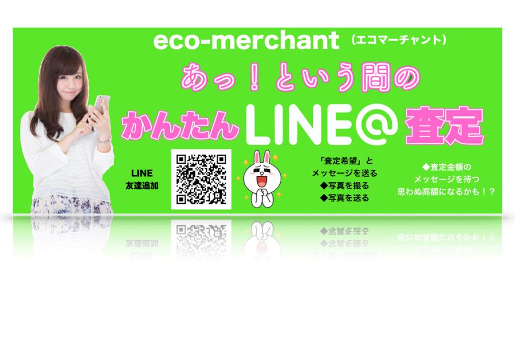 LINE買取・かんたん査定