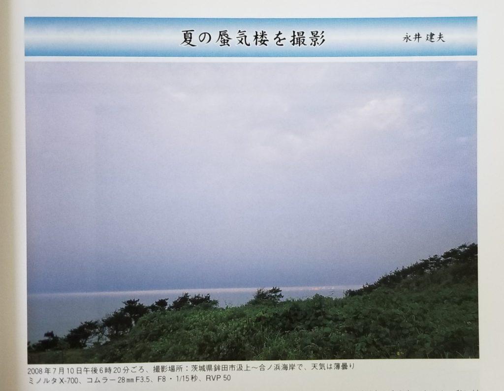 茨城 県 鉾田 市 天気
